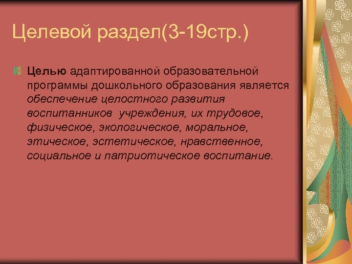 Целевой раздел(3 19 стр. ) Целью адаптированной образовательной программы дошкольного образования является обеспечение целостного