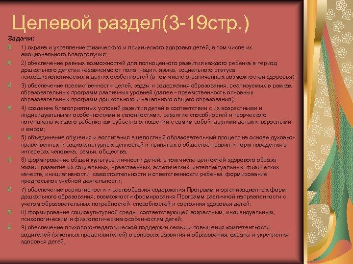 Целевой раздел(3 19 стр. ) Задачи: 1) охрана и укрепление физического и психического здоровья