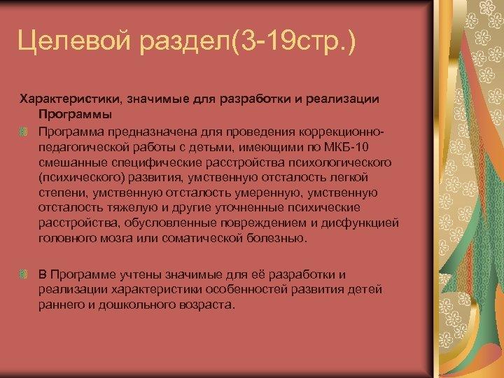 Целевой раздел(3 19 стр. ) Характеристики, значимые для разработки и реализации Программы Программа предназначена