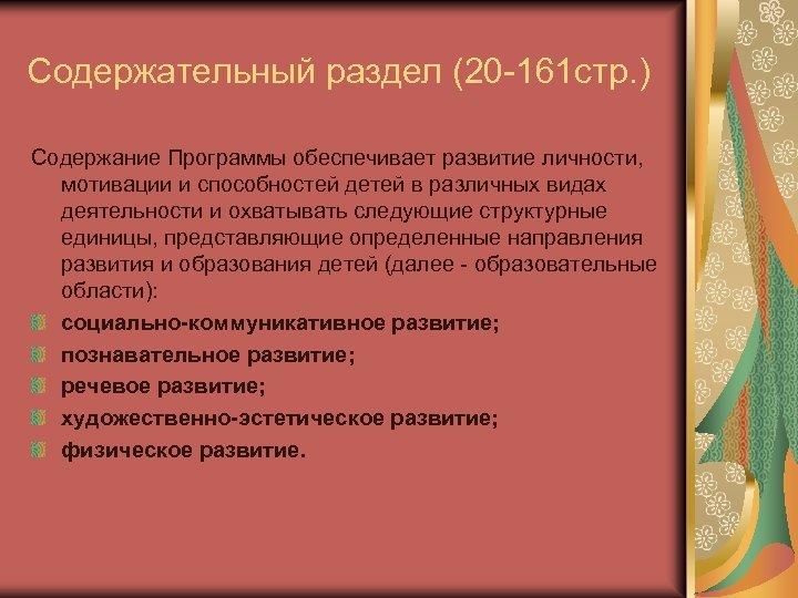 Содержательный раздел (20 161 стр. ) Содержание Программы обеспечивает развитие личности, мотивации и способностей