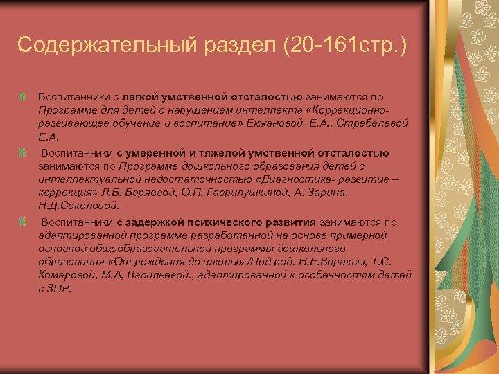 Содержательный раздел (20 161 стр. ) Воспитанники с легкой умственной отсталостью занимаются по Программе