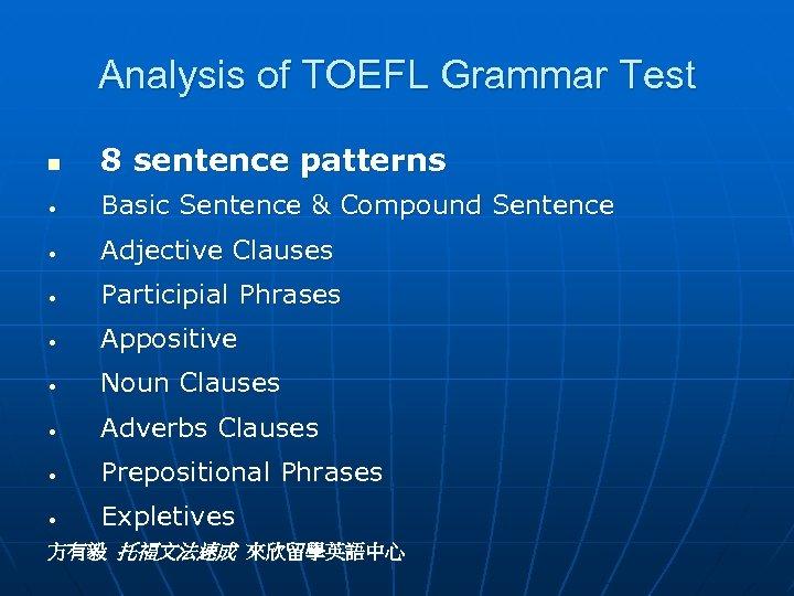 Analysis of TOEFL Grammar Test n 8 sentence patterns • Basic Sentence & Compound