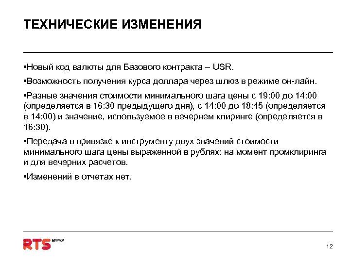 ТЕХНИЧЕСКИЕ ИЗМЕНЕНИЯ • Новый код валюты для Базового контракта – USR. • Возможность получения