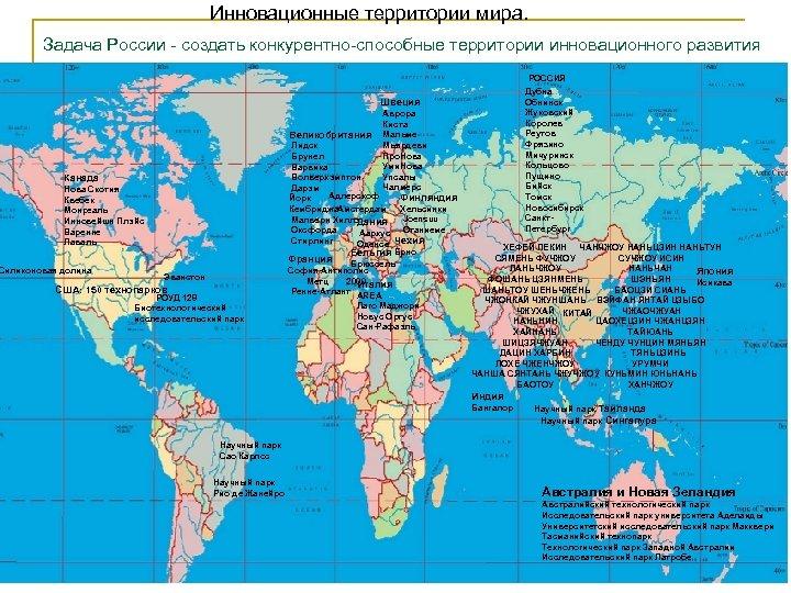 Инновационные территории мира. Задача России - создать конкурентно-способные территории инновационного развития РОССИЯ Дубна Обнинск