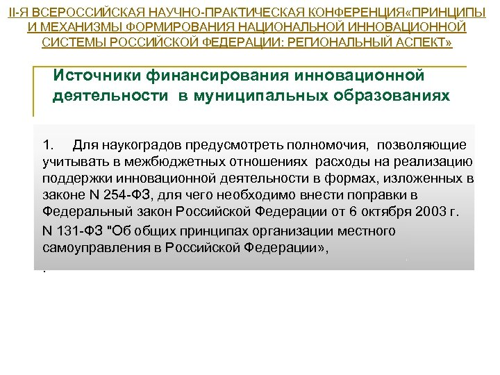 II-Я ВСЕРОССИЙСКАЯ НАУЧНО-ПРАКТИЧЕСКАЯ КОНФЕРЕНЦИЯ «ПРИНЦИПЫ И МЕХАНИЗМЫ ФОРМИРОВАНИЯ НАЦИОНАЛЬНОЙ ИННОВАЦИОННОЙ СИСТЕМЫ РОССИЙСКОЙ ФЕДЕРАЦИИ: РЕГИОНАЛЬНЫЙ