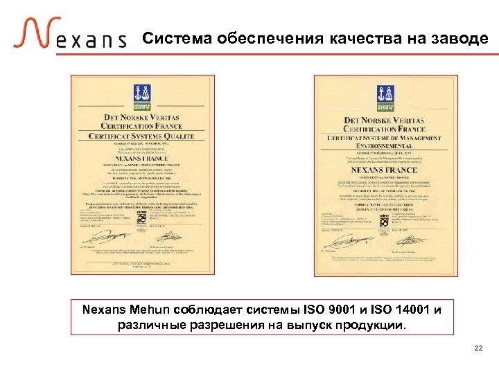 Система обеспечения качества на заводе Nexans Mehun соблюдает системы ISO 9001 и ISO 14001