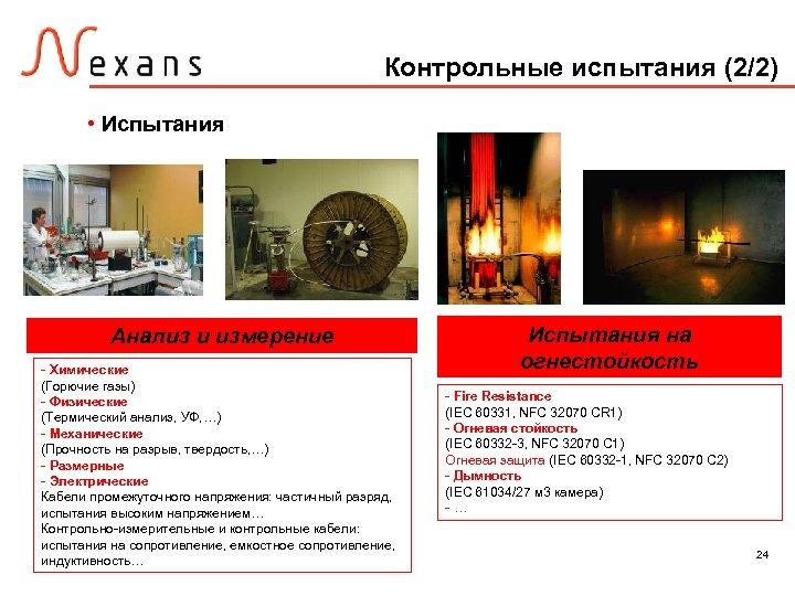 Контрольные испытания (2/2) • Испытания Анализ и измерение - Химические (Горючие газы) - Физические
