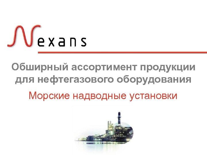 Обширный ассортимент продукции для нефтегазового оборудования Морские надводные установки