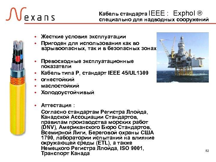 Кабель стандарта IEEE : Exphol ® специально для надводных сооружений w w Жесткие условия