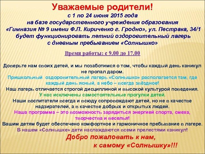 Уважаемые родители! с 1 по 24 июня 2015 года на базе государственного учреждения образования