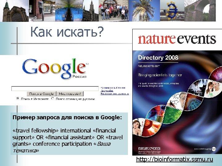 Как искать? Пример запроса для поиска в Google: «travel fellowship» international «financial support» OR