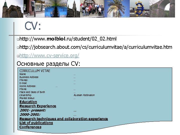 CV: http: //www. molbiol. ru/student/02_02. html q http: //jobsearch. about. com/cs/curriculumvitae/a/curriculumvitae. htm q http: