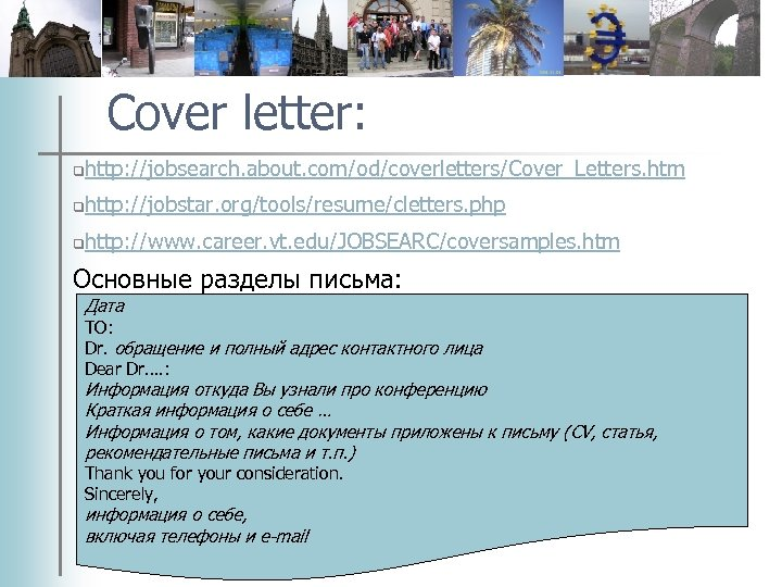 Cover letter: http: //jobsearch. about. com/od/coverletters/Cover_Letters. htm q http: //jobstar. org/tools/resume/cletters. php q http: