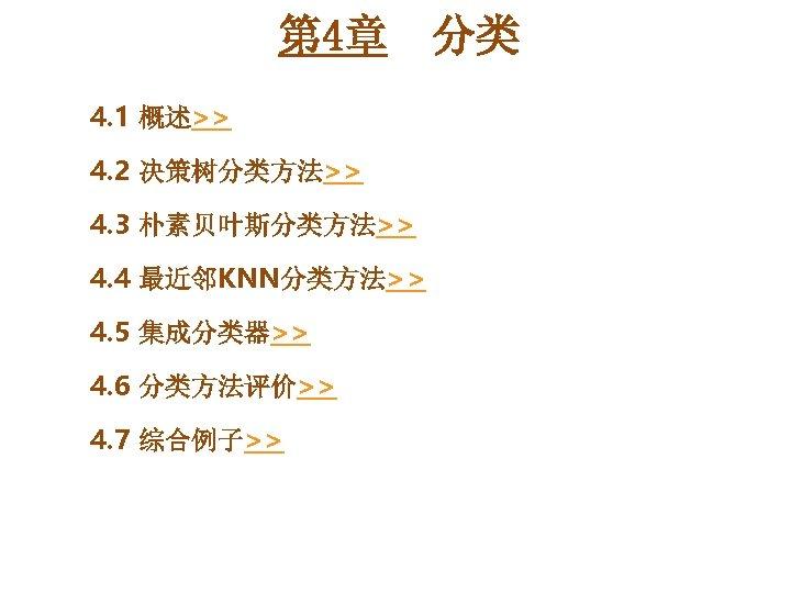 第 4章 4. 1 概述>> 4. 2 决策树分类方法>> 4. 3 朴素贝叶斯分类方法>> 4. 4 最近邻KNN分类方法>>