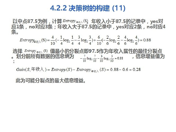 4. 2. 2 决策树的构建 (11) 以中点 87. 5为例,计算 。年收入小于87. 5的记录中,yes对 应 1条,no对应 3条;年收入大于87. 5的记录中,yes对应