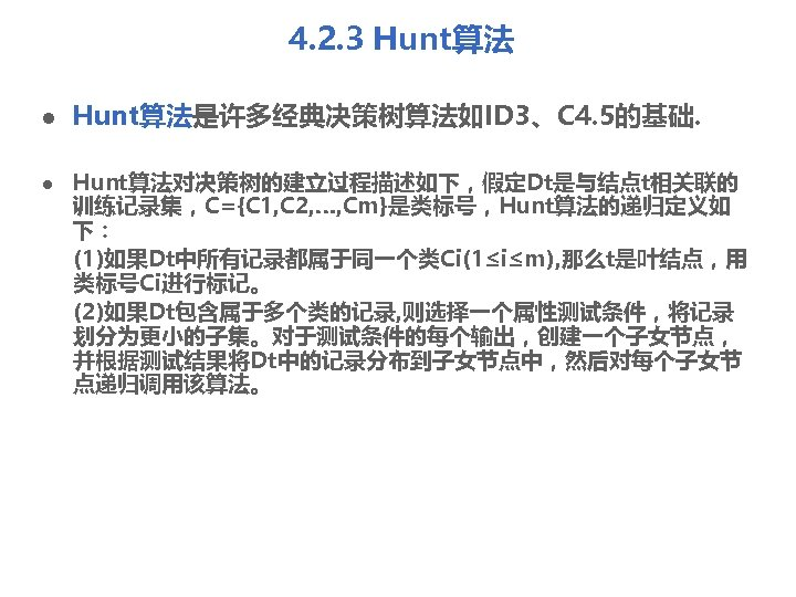 4. 2. 3 Hunt算法 l l Hunt算法是许多经典决策树算法如ID 3、C 4. 5的基础. Hunt算法对决策树的建立过程描述如下,假定Dt是与结点t相关联的 训练记录集,C={C 1, C