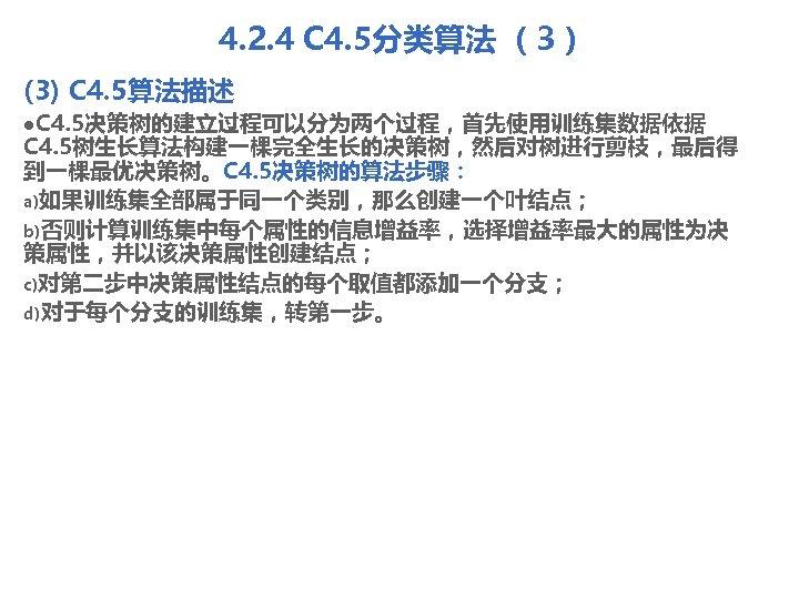 4. 2. 4 C 4. 5分类算法 (3) (3) C 4. 5算法描述 l. C 4.