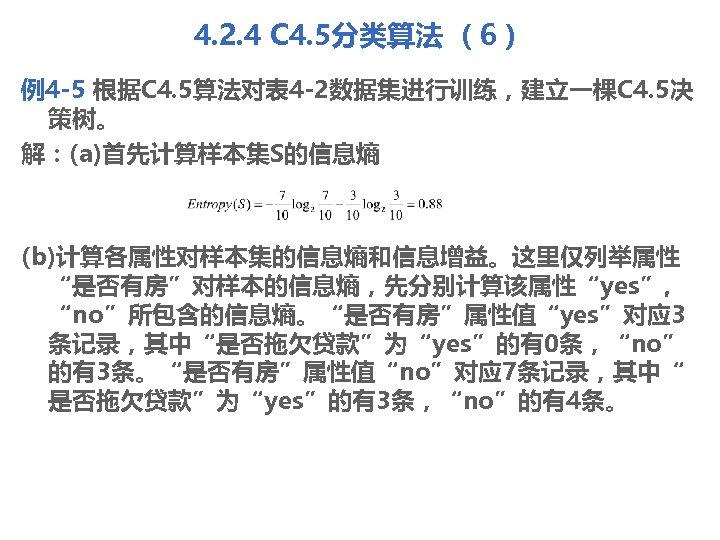 4. 2. 4 C 4. 5分类算法 (6) 例4 -5 根据C 4. 5算法对表 4 -2数据集进行训练,建立一棵C