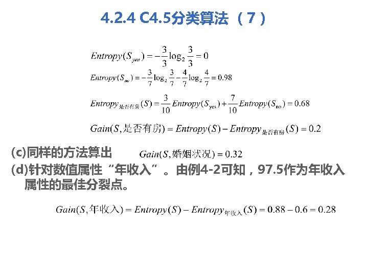 "4. 2. 4 C 4. 5分类算法 (7) (c)同样的方法算出 (d)针对数值属性""年收入""。由例4 -2可知,97. 5作为年收入 属性的最佳分裂点。"