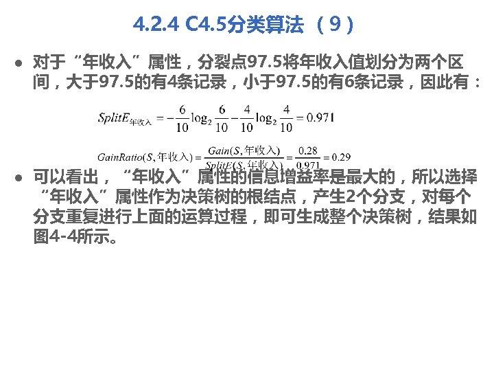 """4. 2. 4 C 4. 5分类算法 (9) l l 对于""""年收入""""属性,分裂点 97. 5将年收入值划分为两个区 间,大于97. 5的有4条记录,小于97."""