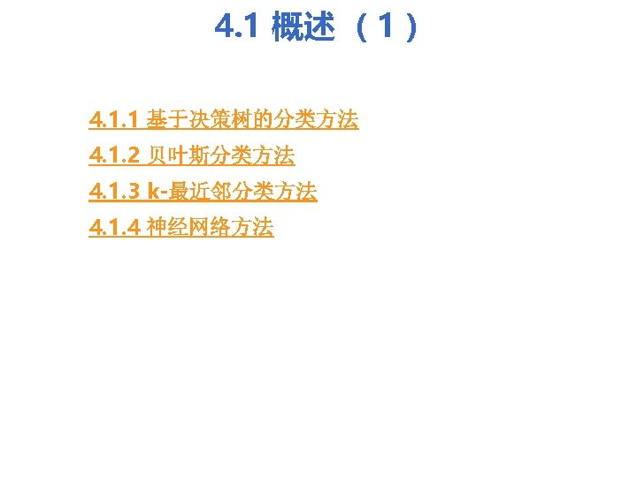 4. 1 概述 (1) 4. 1. 1 基于决策树的分类方法 4. 1. 2 贝叶斯分类方法 4. 1.