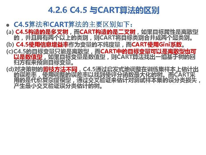 4. 2. 6 C 4. 5 与CART算法的区别 l C 4. 5算法和CART算法的主要区别如下: (a) C 4.