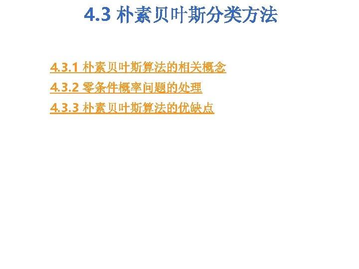 4. 3 朴素贝叶斯分类方法 4. 3. 1 朴素贝叶斯算法的相关概念 4. 3. 2 零条件概率问题的处理 4. 3. 3