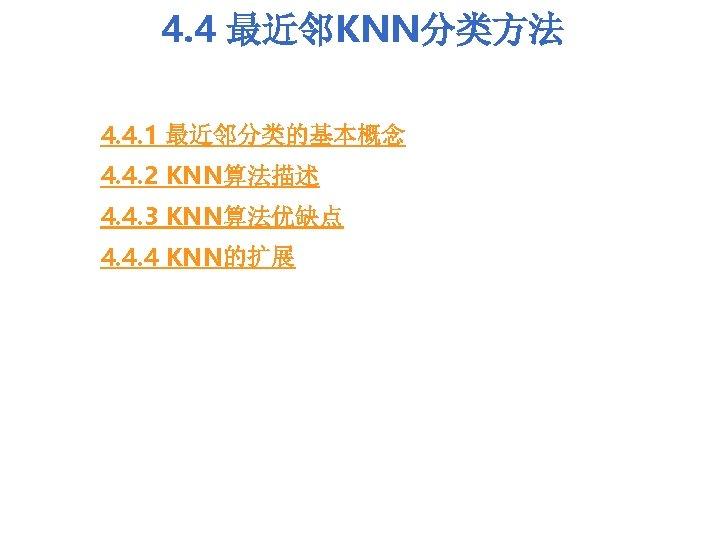 4. 4 最近邻KNN分类方法 4. 4. 1 最近邻分类的基本概念 4. 4. 2 KNN算法描述 4. 4. 3