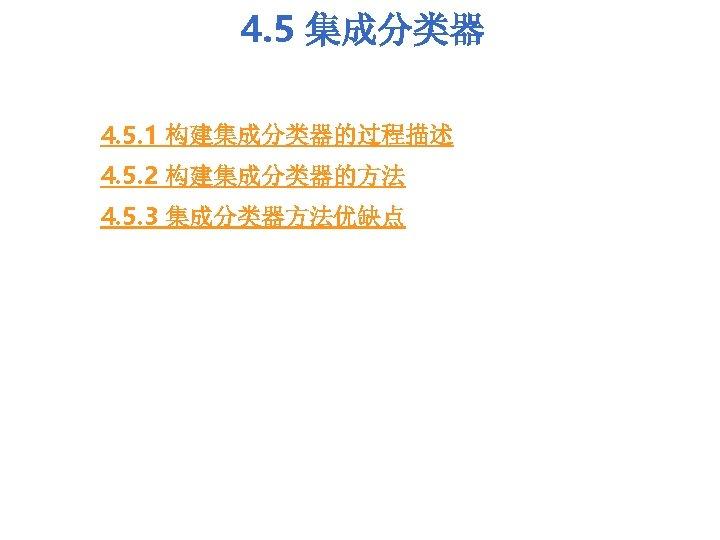 4. 5 集成分类器 4. 5. 1 构建集成分类器的过程描述 4. 5. 2 构建集成分类器的方法 4. 5. 3