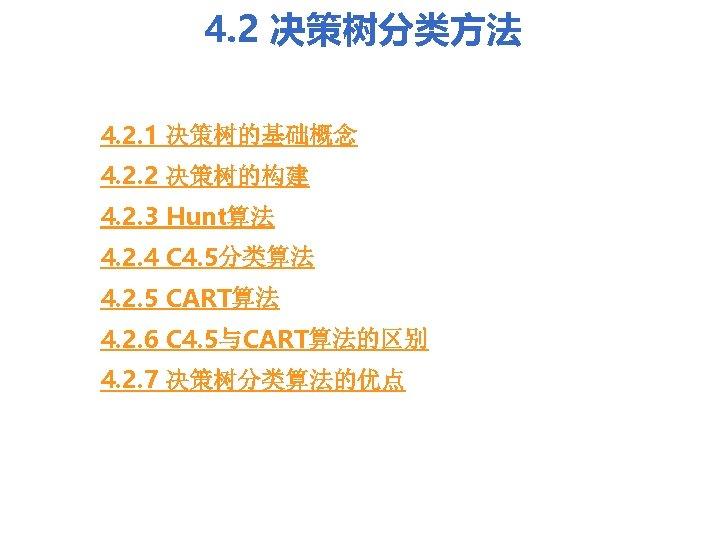 4. 2 决策树分类方法 4. 2. 1 决策树的基础概念 4. 2. 2 决策树的构建 4. 2. 3
