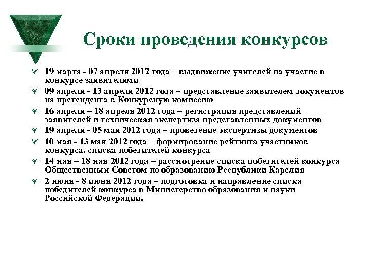 Сроки проведения конкурсов Ú 19 марта - 07 апреля 2012 года – выдвижение учителей