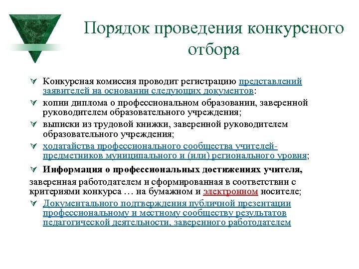 Порядок проведения конкурсного отбора Ú Конкурсная комиссия проводит регистрацию представлений заявителей на основании следующих