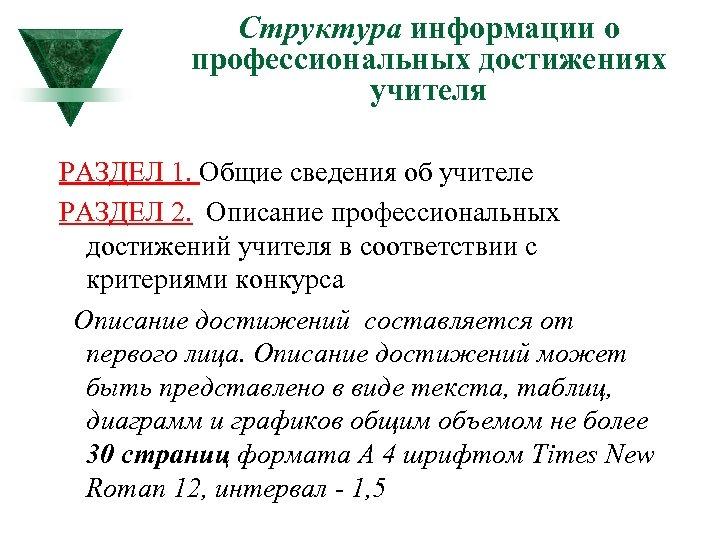 Структура информации о профессиональных достижениях учителя РАЗДЕЛ 1. Общие сведения об учителе РАЗДЕЛ 2.