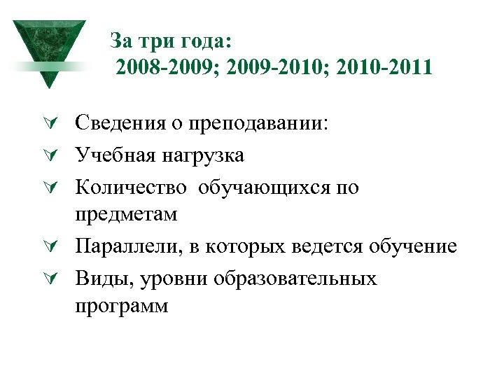 За три года: 2008 -2009; 2009 -2010; 2010 -2011 Ú Сведения о преподавании: Ú