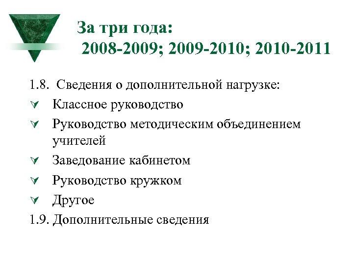 За три года: 2008 -2009; 2009 -2010; 2010 -2011 1. 8. Сведения о дополнительной