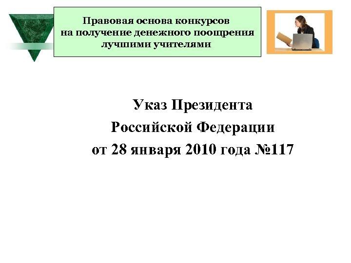 Правовая основа конкурсов на получение денежного поощрения лучшими учителями Указ Президента Российской Федерации от