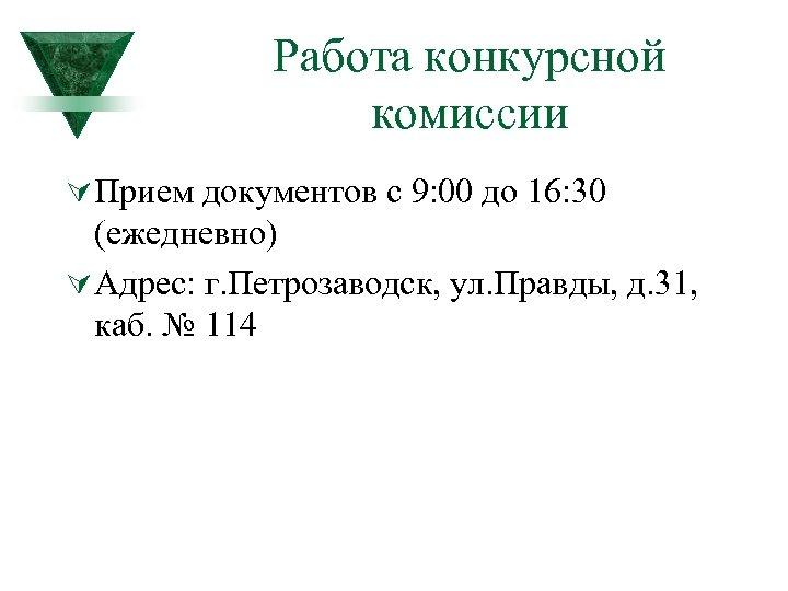 Работа конкурсной комиссии Ú Прием документов с 9: 00 до 16: 30 (ежедневно) Ú