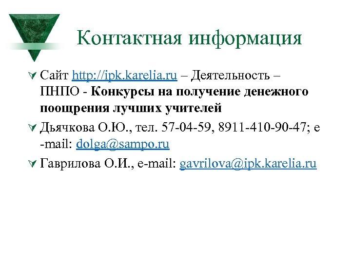 Контактная информация Ú Сайт http: //ipk. karelia. ru – Деятельность – ПНПО - Конкурсы