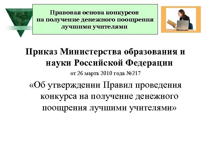 Правовая основа конкурсов на получение денежного поощрения лучшими учителями Приказ Министерства образования и науки