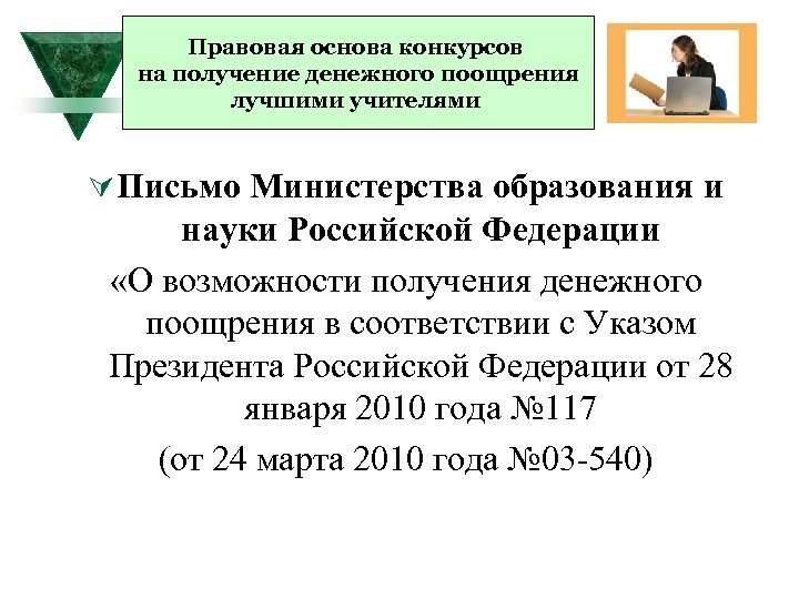 Правовая основа конкурсов на получение денежного поощрения лучшими учителями Ú Письмо Министерства образования и