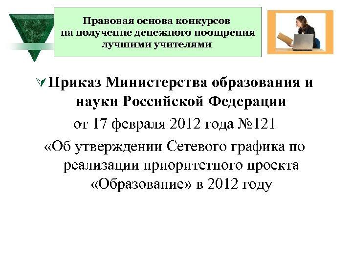 Правовая основа конкурсов на получение денежного поощрения лучшими учителями Ú Приказ Министерства образования и