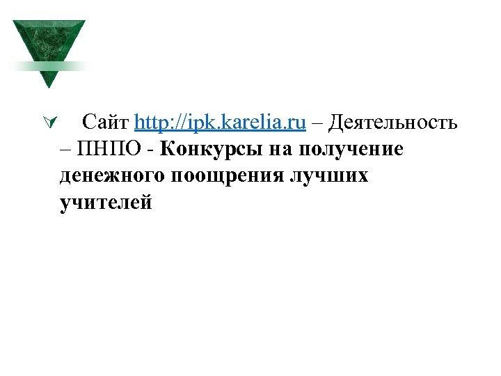 Ú Сайт http: //ipk. karelia. ru – Деятельность – ПНПО - Конкурсы на получение