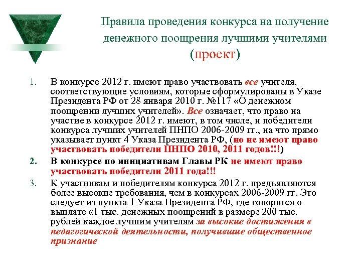 Правила проведения конкурса на получение денежного поощрения лучшими учителями (проект) 1. 2. 3. В