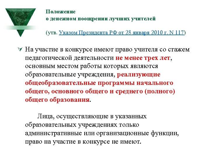 Положение о денежном поощрении лучших учителей (утв. Указом Президента РФ от 28 января 2010