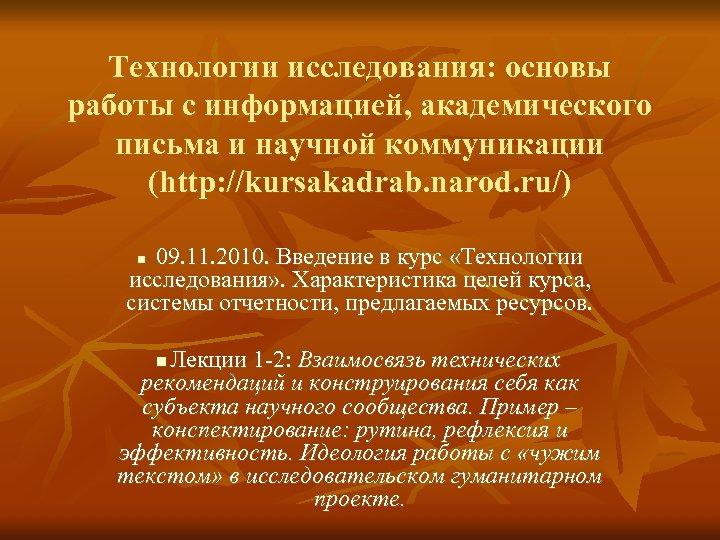 Технологии исследования: основы работы с информацией, академического письма и научной коммуникации (http: //kursakadrab. narod.