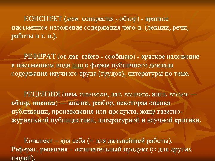 КОНСПЕКТ (лат. conspectus - обзор) - краткое письменное изложение содержания чего-л. (лекции, речи, работы