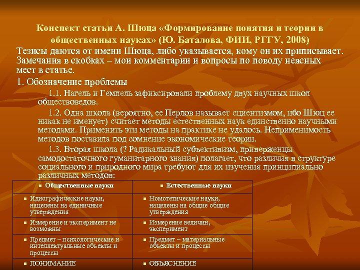 Конспект статьи А. Шюца «Формирование понятия и теории в общественных науках» (Ю. Баталова, ФИИ,