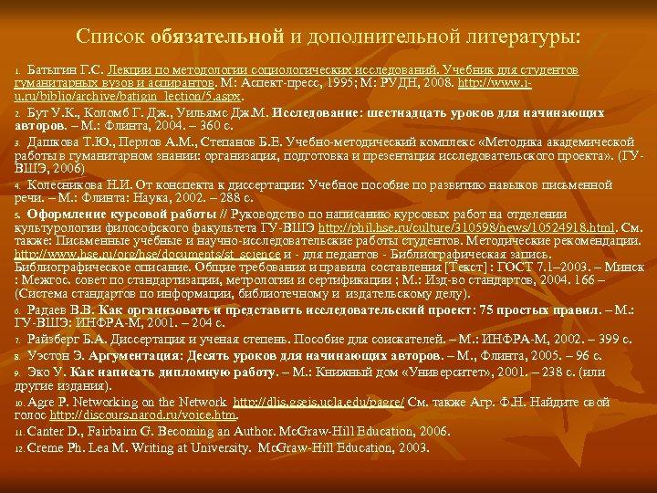 Список обязательной и дополнительной литературы: Батыгин Г. С. Лекции по методологии социологических исследований. Учебник