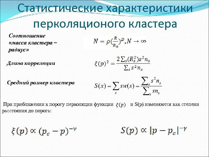Статистические характеристики перколяционого кластера Соотношение «масса кластера – радиус» Длина корреляции Средний размер кластера