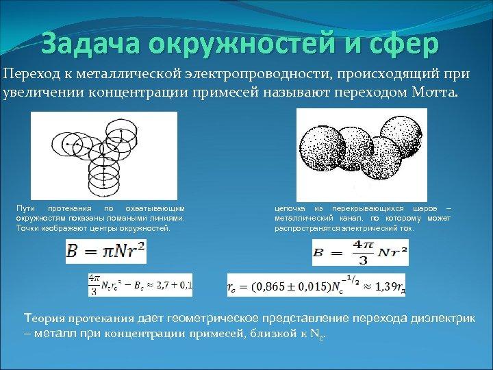 Задача окружностей и сфер Переход к металлической электропроводности, происходящий при увеличении концентрации примесей называют